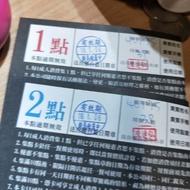 《保留中》新馬辣點數*3 (效期到明年一月!)