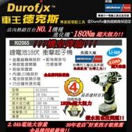 ㊣Durofix經銷商㊣車王 18V 鋰電池衝擊起子機 RI2065 雙鋰電 電鑽 德克斯