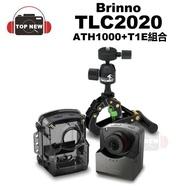 Brinno 縮時攝影相機 TLC2020 ATH1000 T2 防水殼鉗式腳架組 縮時 攝影 紀錄 工程 公司貨