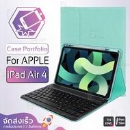 Qcase - Smart Case for iPad Air 4 2020 Case Portfolio Stand with Keyboard - เคสคีย์บอร์ด iPad Air 4 2020 แป้นพิมพ์ ไทย/อังกฤษ รองรับการชาร์จ Apple Pencil