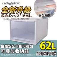 【極客生活】全新升級大容量抽屜式可疊加耐重收納箱-加長加大款-62公升 收納櫃 抽屜櫃 收納箱 整理箱