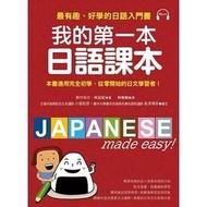 運費只要10元』 我的第一本日語課本:最有趣、最好學的日語入門書(附MP3)