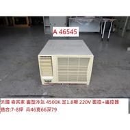 A46545 奇異家 窗型冷氣 4500K 足1.8噸 ~ 窗型冷氣機 冷氣機 冷氣 台中二手傢俱 聯合二手倉庫