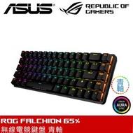 【ASUS 華碩】ROG Falchion 65% 無線機械式電競鍵盤 青軸