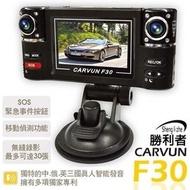 F30行車紀錄器 三國真人語音發音 120度+望遠鏡頭 SOS功能行車記錄器 原廠公司貨 送16G