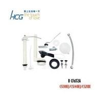 【城市光點】HCG 和成 單段式 水箱另件 全新品/原廠貨 CF652A下標區