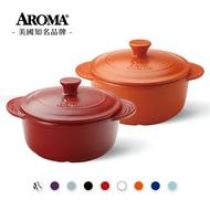 美國 AROMA 頂級荷蘭鍋 耐熱陶鍋 陶瓷鍋 湯鍋 (贈暢銷食譜書) (618購物節)-3800ml