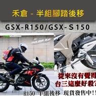方舟車業 -【禾倉半組腳踏後移】_GSX R150/S150小阿魯/免運/suzuki