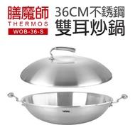 【膳魔師】36CM不銹鋼雙耳炒鍋(WOB-36-S)