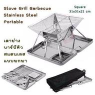 Outdoor Camping Grill Barbecue Stove 31 x 31 cm เตาย่างบาร์บีคิวกลางแจ้ง เตาปิ้งย่างบาร์บีคิว บาร์บีคิวย่างเตาอบ บาร์บีคิวย่าง เตาอบย่างบาร์บีคิว เตาย่าง BBQ ตะแกรงย่างบาร์บีคิว เตาบาร์บีคิวสแตนเลส เตาย่างสแตนเลส เตาย่างกริลล์บาร์บีคิว (Sliver)