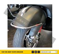 遠的要命偉士王國 Vespa PIAGGIO GTS/GTV FACO 電鍍 前土除 保險桿 保桿