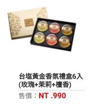 【現貨】台鹽膠原蛋白黃金皂禮盒3入/6入組(絕非股東會紀念品)