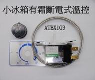 【金龍電子】溫控 冰箱溫控 小冰箱有霜斷電式溫控 ATB-XIG3