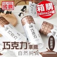 箱售 最新 GO LONG 國農 巧克力拿鐵 (240mlx24罐/箱) 巧克牛奶 拿鐵 保久乳 牛奶 飲品【N103844】