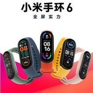 24H出貨 台灣公司貨🔥小米手環6智能血氧心率監測藍牙男女款運動計步器天氣睡眠手表6