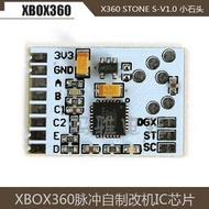 微軟XBOX360 STONE S-V1.0 小石頭 脈沖自制芯片 X360 新版改機IC