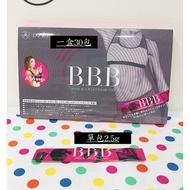 【全新】✿現貨✿ BBB極致美體/單包2.5g/