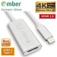 【amber】USB3.1 Type-C轉HDMI 2.0轉接器 Premium 4K@60Hz(適用NOTE10/S10/U12_最強規格)