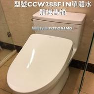 TOTO馬桶單體水龍捲型號CCW288F1N