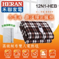 【HERAN 禾聯】高級絨布雙人電熱毯 12N1-HEB