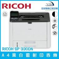 理光 RICOH SP 330DN A4黑白雷射印表機