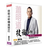 【理周教育學苑】蕭明道 技術分析精進班02(DVD+彩色講義)