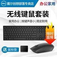 【新品】Dell戴爾 KM636 無線鍵鼠套裝巧克力鍵盤鼠標套裝無線USB通用