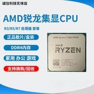 現貨AMD R5 4650G cpu r3 4350g r7 4750g r3 5300g 5700g 集成顯卡