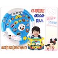 麗嬰兒童玩具館∼風車圖書-FOOD超人 汽車遊戲方向盤 有聲書