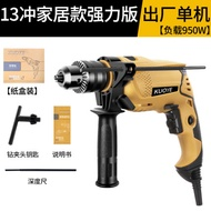 電動螺絲刀  衝擊鋰電鑽16.8V充電式手鑽小手槍鑽電鑽家用多功能電動螺絲刀『CM67』
