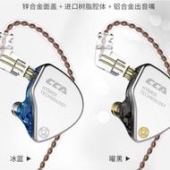 台南可試聽 CCA CA4 圈鐵 耳機 KZ ZSN PRO C10 C16 TRN V80 AS10