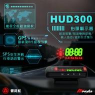 禾笙科技【送開關三孔+增益天線】響尾蛇 HUD-300 抬頭顯示器 GPS衛星接收 SPS語音警示 HUD 300