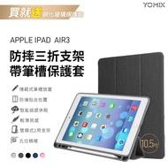 【YOMIX 優迷】Apple iPad air3 10.5吋防摔三折支架帶筆槽保護套(附贈玻璃鋼化貼)
