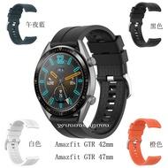 Amazfit GTR 47mm錶帶 Amazfit GTR 42mm錶帶 華為Watch GT錶帶 華米青春錶帶