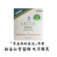 不生病的生活作者推薦—Lactis樂蒂斯(30支/盒)