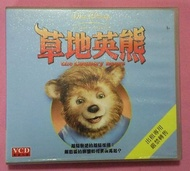 ※QQ影音堂※二手正版VCD~草地英熊 ~迪士尼經典喜劇鉅獻~ (直購價)