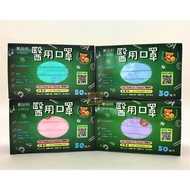 【光南大批發】順易利兒童醫用口罩(50入/盒)兒童6-12歲適用(尺寸9x14.5公分)藍/粉/綠