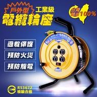 工業級電纜延長線輪座-雙過載保護  3蕊2.0 - 100尺-30米  DL-3100(延長線 輪座)