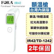 福爾 FORA 紅外線額溫槍 IR42/TD-1242 專品藥局【2011612】