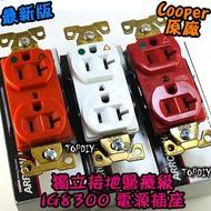 三色【TopDIY】Cooper-IG8300 VW RN 美國 W 獨立接地 插座 RD 醫療級 電源 Cooper