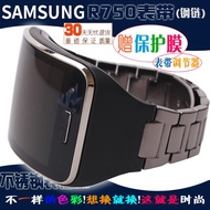 現貨 Samsung/三星Gear S SM-R750表鏈 R750智能手機手表帶 不銹鋼表鏈