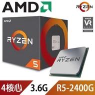 AMD Ryzen 5-2400G CPU處理器 4核心 3.6GHz R5 2400G AM4腳位 內含風扇【每家比】