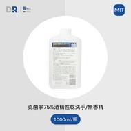 【醫博士】克菌寧酒精性乾洗手液75%(1公升裝) (贈專用噴頭)