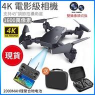 【現貨】空拍機 航拍機 無人機 4K高清航拍機【1600萬】像素雙攝像頭 迷你空拍機 手機拍照高清可折疊遙控飛機 四軸飛行器【免運】