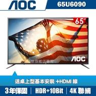 ★送2好禮★美國AOC 65吋4K UHD聯網液晶顯示器+視訊盒65U6090