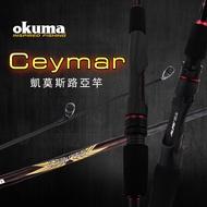 OKUMA-Ceymar 凱莫斯 路亞竿