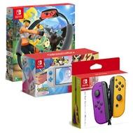 現貨供應中 台規主機 [SWITCH lite主機]  Nintendo Switch Lite [蒼響 / 藏瑪然特] 特仕機+健身環大冒險 + Nintendo Switch Joy-Con 控制器組(電光紫 / 電光橙)