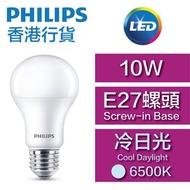 飛利浦 - (最新Gen 8)LED燈膽 - 10W / E27螺頭 / 冷日光6500K / A60