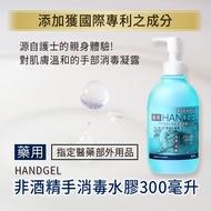 【藥用】HANDGEL 乾洗手凝膠(不含酒精) 300ml