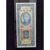 424~台灣銀行紙鈔~民國三十九年39年~台幣拾圓10元一張《限馬祖地區通用》品相如圖